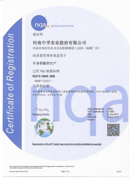 TS16949汽车板认证证书
